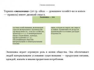 1. Экономика и экономическая наука Термин «экономика» (от гр. oikos — домашнее х