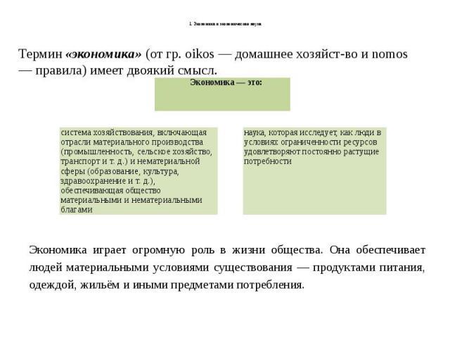 1. Экономика и экономическая наука Термин «экономика» (от гр. oikos — домашнее хозяйство и nomos — правила) имеет двоякий смысл.