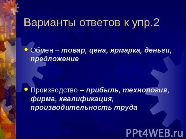Обмен – товар, цена, ярмарка, деньги, предложение Производство – прибыль, технология, фирма, квалификация, производительность труда