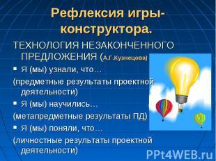 ТЕХНОЛОГИЯ НЕЗАКОНЧЕННОГО ПРЕДЛОЖЕНИЯ (А.Г.Кузнецова) ТЕХНОЛОГИЯ НЕЗАКОНЧЕННОГО