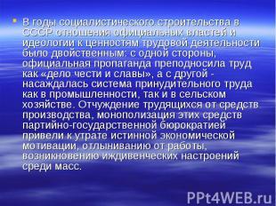 В годы социалистического строительства в СССР отношения официальных властей и ид
