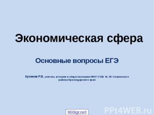 Экономическая сфера Основные вопросы ЕГЭ Куликов Р.В. учитель истории и общество
