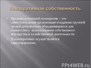 Производственный кооператив – это самостоятельная организация созданная группой