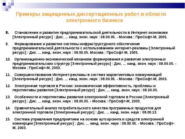 Реклама в интернете и электронный бизнес дорвеи на сайты Обручевский район