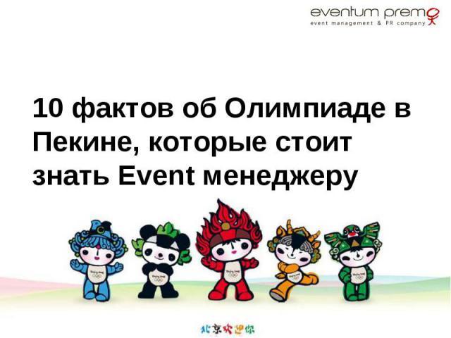 10 фактов об Олимпиаде в Пекине, которые стоит знать Event менеджеру