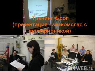 Тренинг Alcor (презентация - знакомство с еврокрионикой)