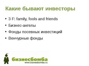 Какие бывают инвесторы 3 F: family, fools and friends Бизнес-ангелы Фонды посевн
