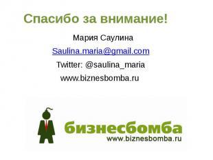 Спасибо за внимание! Мария Саулина Saulina.maria@gmail.com Twitter: @saulina_mar