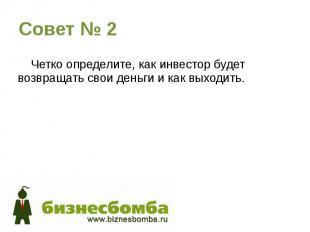 Совет № 2 Четко определите, как инвестор будет возвращать свои деньги и как выхо