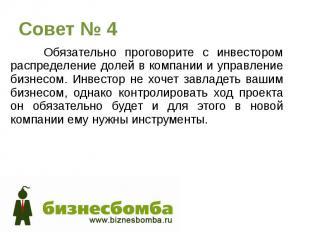 Совет № 4 Обязательно проговорите с инвестором распределение долей в компании и