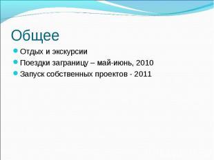 Отдых и экскурсии Отдых и экскурсии Поездки заграницу – май-июнь, 2010 Запуск со