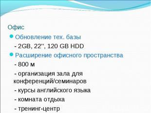Обновление тех. базы Обновление тех. базы - 2GB, 22'', 120 GB HDD Расширение офи