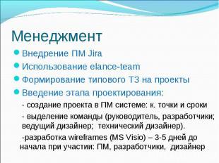 Внедрение ПМ Jira Внедрение ПМ Jira Использование elance-team Формирование типов
