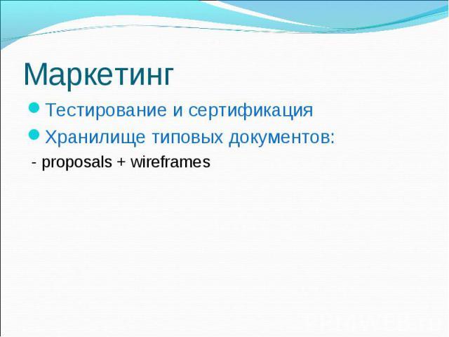 Тестирование и сертификация Тестирование и сертификация Хранилище типовых документов: - proposals + wireframes