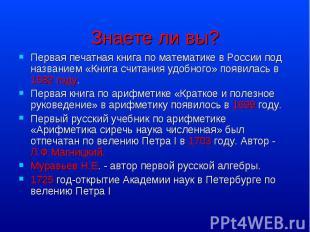 Первая печатная книга по математике в России под названием «Книга считания удобн