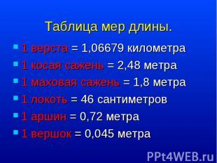 1 верста = 1,06679 километра 1 верста = 1,06679 километра 1 косая сажень = 2,48