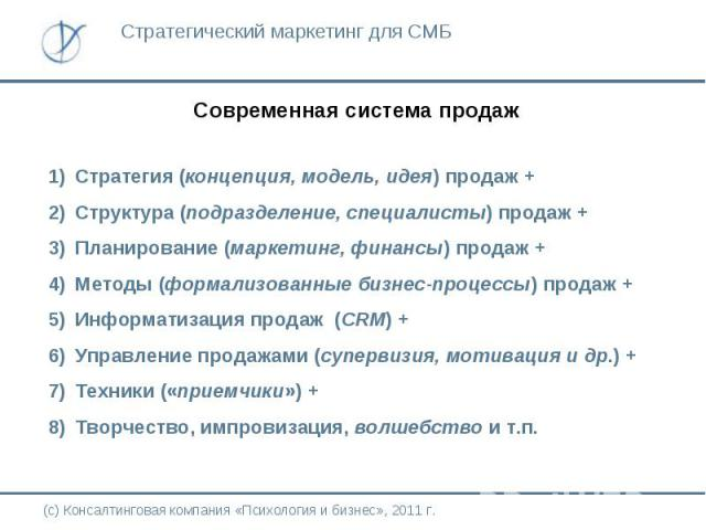 Стратегический маркетинг для СМБ