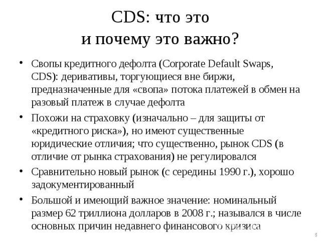 Свопы кредитного дефолта (Corporate Default Swaps, CDS): деривативы, торгующиеся вне биржи, предназначенные для «свопа» потока платежей в обмен на разовый платеж в случае дефолта Свопы кредитного дефолта (Corporate Default Swaps, CDS): деривативы, т…