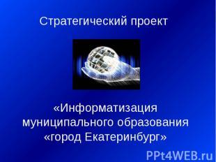 Стратегический проект «Информатизация муниципального образования «город Екатерин