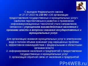 С выходом Федерального закона от 27.07.2010 №210-ФЗ «Об организации предос