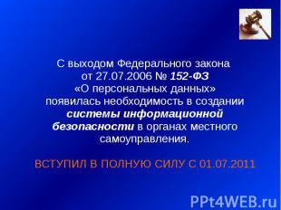 С выходом Федерального закона от 27.07.2006 № 152-ФЗ «О персональных данных» поя