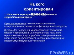 1.Население муниципального образования «город Екатеринбург» 1.Населе