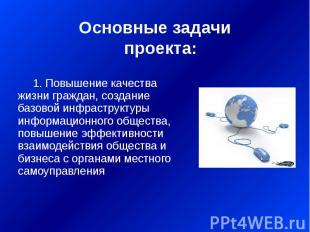 1.Повышение качества жизни граждан, создание базовой инфраструктуры информ