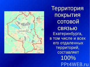 Территория покрытия сотовой связью Екатеринбурга, в том числе и всех его отдален