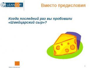 Когда последний раз вы пробовали «Швейцарский сыр»? Когда последний раз вы пробо
