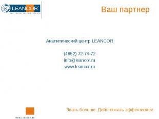 Аналитический центр LEANCOR Аналитический центр LEANCOR (4852) 72-74-72 info@lea