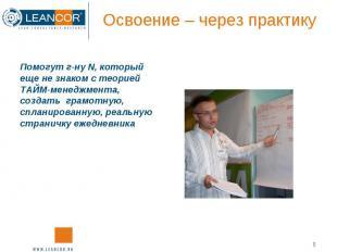 Помогут г-ну N, который еще не знаком с теорией ТАЙМ-менеджмента, создать грамот