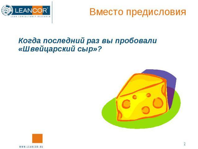 Когда последний раз вы пробовали «Швейцарский сыр»? Когда последний раз вы пробовали «Швейцарский сыр»?