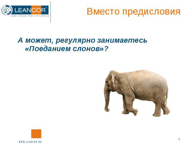 А может, регулярно занимаетесь «Поеданием слонов»? А может, регулярно занимаетесь «Поеданием слонов»?