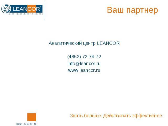 Аналитический центр LEANCOR Аналитический центр LEANCOR (4852) 72-74-72 info@leancor.ru www.leancor.ru