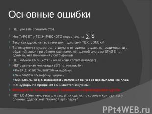 Основные ошибки НЕТ pre sale специалистов Нет TARGET у ТЕХНИЧЕСКОГО персонала на