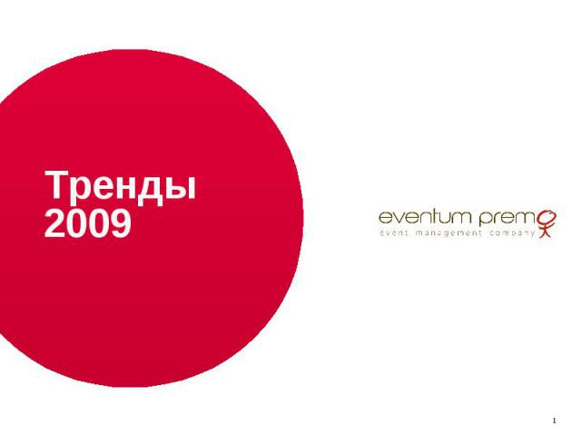 Тренды 2009