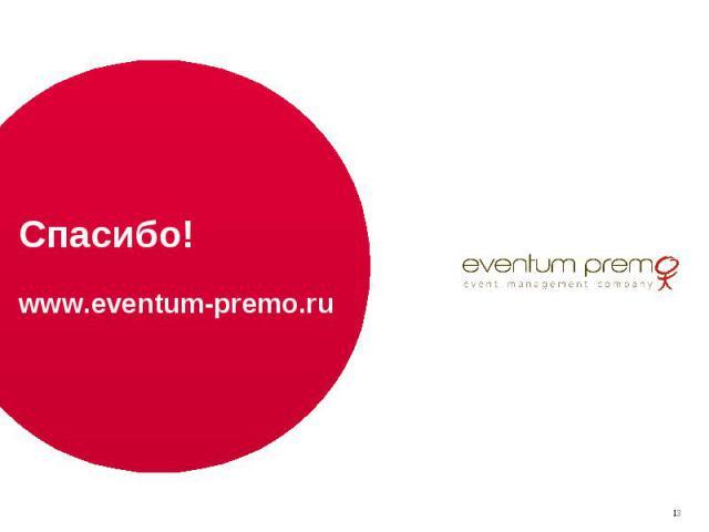 Спасибо! www.eventum-premo.ru