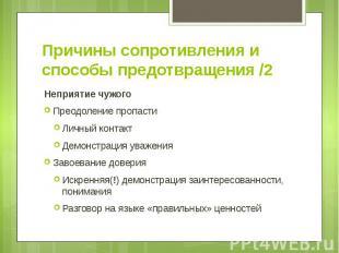 Причины сопротивления и способы предотвращения /2 Неприятие чужого Преодоление п