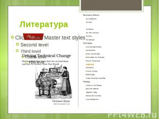 Литература Resistance Patterns The Uninformed The Herd The Cynic The Burned The