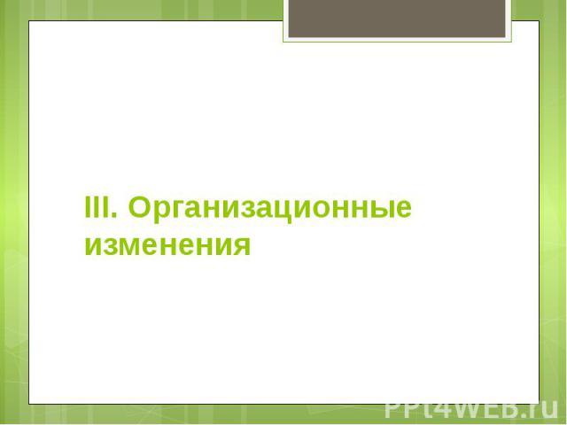 III. Организационные изменения