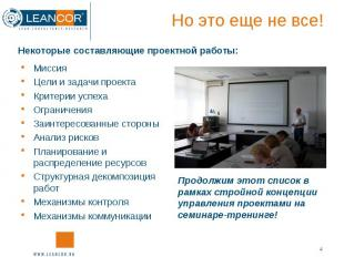 Миссия Миссия Цели и задачи проекта Критерии успеха Ограничения Заинтересованные