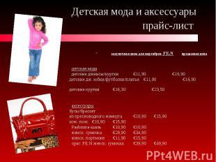 Детская мода и аксессуары прайс-лист закупочная цена для партнёров FE.N продажна
