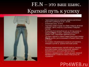 FE.N – это ваш шанс. Краткий путь к успеху Закупочная цена на женские джинсы раз