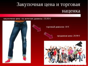 Закупочная цена и торговая наценка закупочная цена на женские джинсы: 19,90 €