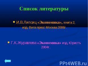 И.В.Липсиц «Экономика», книга 2, И.В.Липсиц «Экономика», книга 2, изд. Вита прес