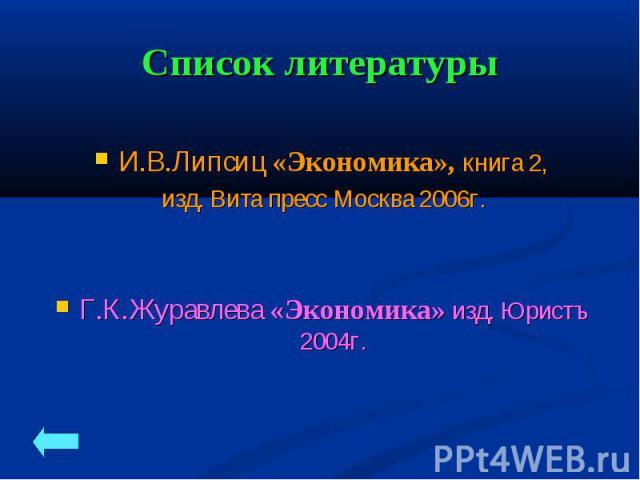 И.В.Липсиц «Экономика», книга 2, И.В.Липсиц «Экономика», книга 2, изд. Вита пресс Москва 2006г. Г.К.Журавлева «Экономика» изд. Юристъ 2004г.