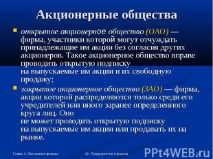 открытое акционерное общество (ОАО) — фирма, участники которой могут отчуждать п