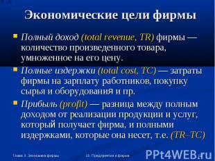 Полный доход (total revenue, TR) фирмы —количество произведенного товара, умноже