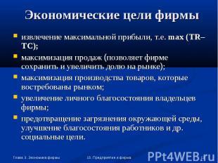извлечение максимальной прибыли, т.е. max (TR–TC); извлечение максимальной прибы