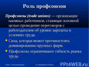 Профсоюзы (trade unions) — организация наемных работников, ставящая основной цел